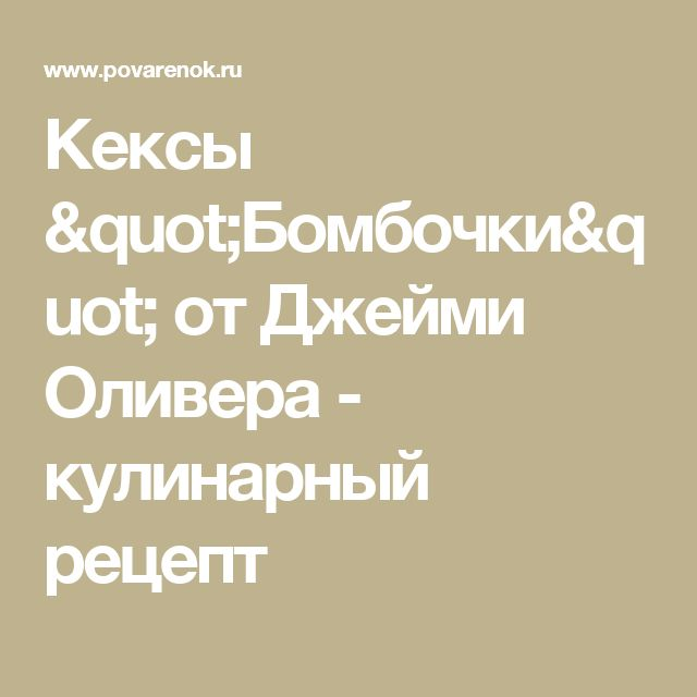 """Кексы """"Бомбочки"""" от Джейми Оливера - кулинарный рецепт"""