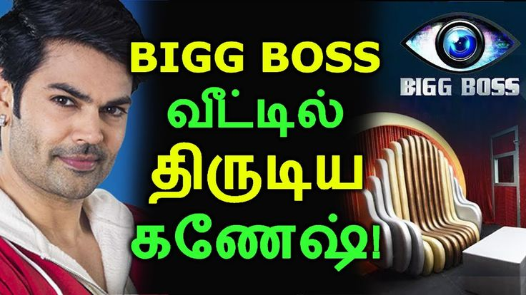 BIGG BOSS வீட்டில் திருடிய கணேஷ்!   Big Bigg Boss   Tamil Cinema News   Latest KollywoodBIGG BOSS வீட்டில் திருடிய கணேஷ்! Ganesh stoles in BIGG BOSS House Ganesh Venkatram is the one of the contesta... Check more at http://tamil.swengen.com/bigg-boss-%e0%ae%b5%e0%af%80%e0%ae%9f%e0%af%8d%e0%ae%9f%e0%ae%bf%e0%ae%b2%e0%af%8d-%e0%ae%a4%e0%ae%bf%e0%ae%b0%e0%af%81%e0%ae%9f%e0%ae%bf%e0%ae%af-%e0%ae%95%e0%ae%a3%e0%af%87%e0%ae%b7%e0%af%8d-big/