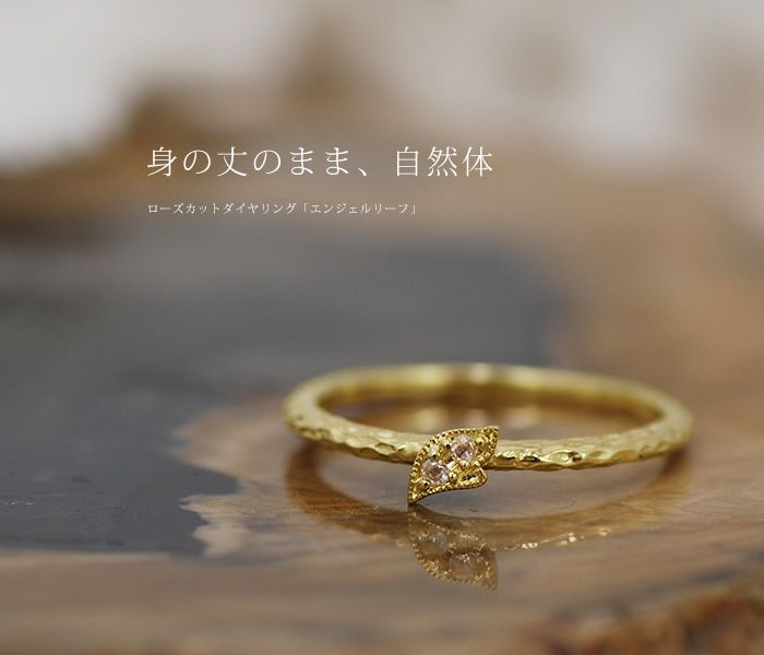 "Rose-cut diamond ring ""Angel Reef"" ローズカットダイヤリング「エンジェルリーフ」"