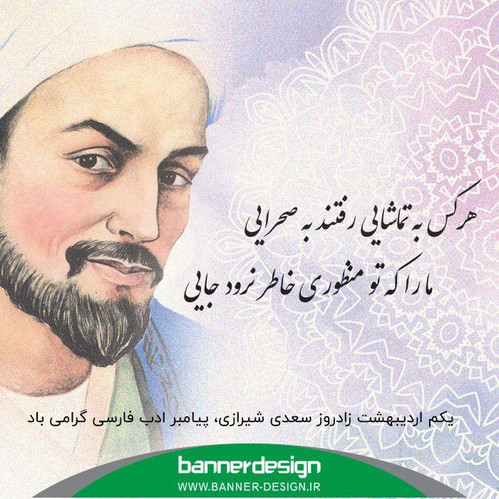 یکم اردیبهشت زادروز #سعدی شیرازی، پیامبر ادب فارسی گرامی باد