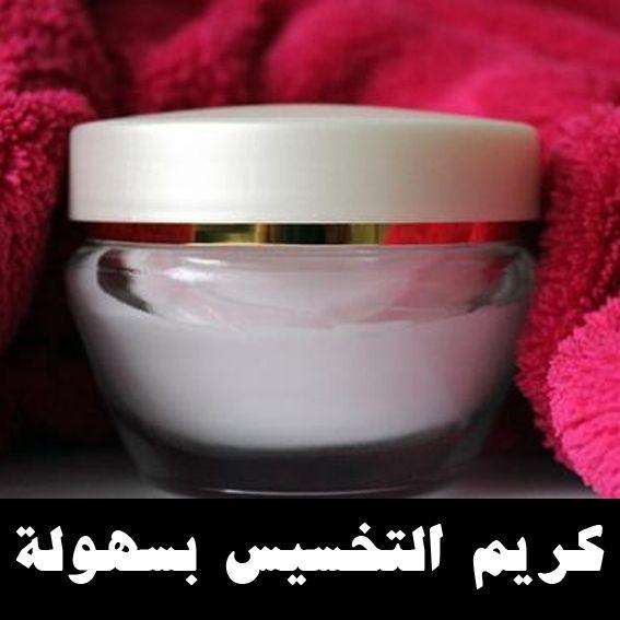طريقة عمل كريم تخسيس البطن والارداف طريقة الاستخدام افضل كريم لإذابة الدهون Tableware Bowl Ramekins