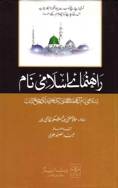 muslim names with meaning book in urdu books books free books