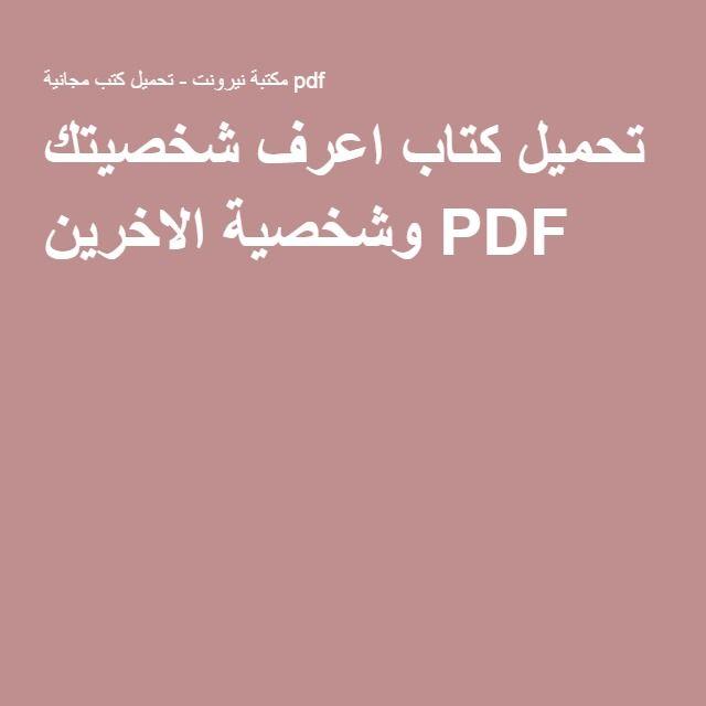 تحميل كتاب اعرف شخصيتك وشخصية الاخرين PDF