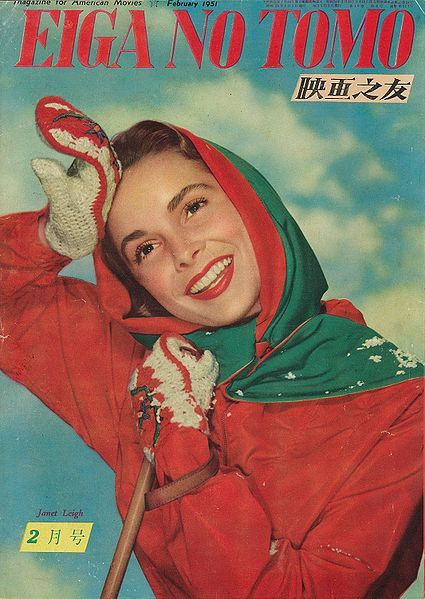 "Janet Leigh on the cover of ""Eiga No Tomo"", Japan, February 1951."