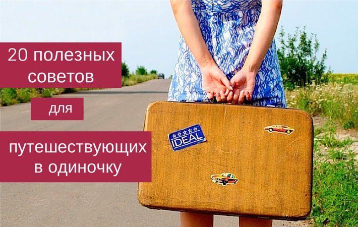 Несколько рекомендаций для любителей путешествовать в одиночку (да и вообще, всех любителей путешествовать), они помогут сделать вашу поездку лучше, интереснее и безопаснее.