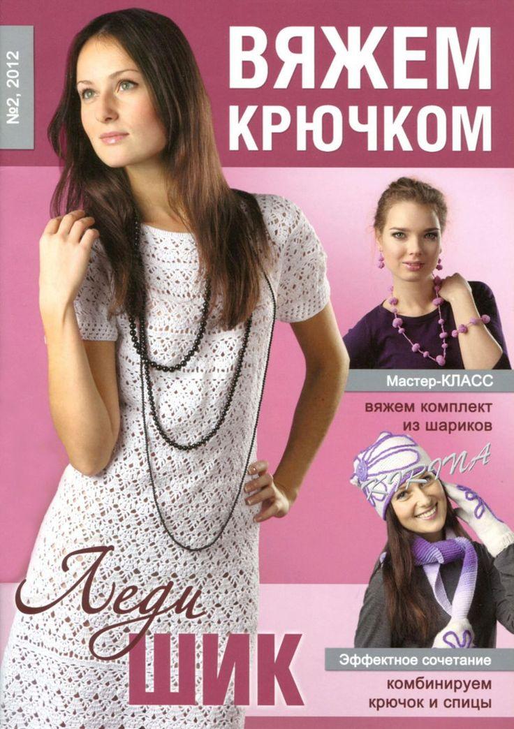 Вяжем крючком № 2 2012 Леди Шик