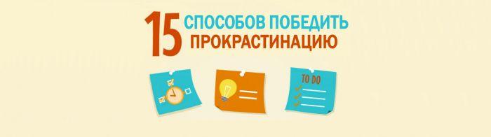 15 способов победить прокрастинацию  Эта инфографика будет совершенно бесполезна для тех, кто просто её прочитает в рабочее время. Значит прокрастинация победила. Выберите специальное время для прочтения и сделайте правильные выводы.  http://levashove.ru/15-sposobov-pobedit-prokrastinatsiyu/