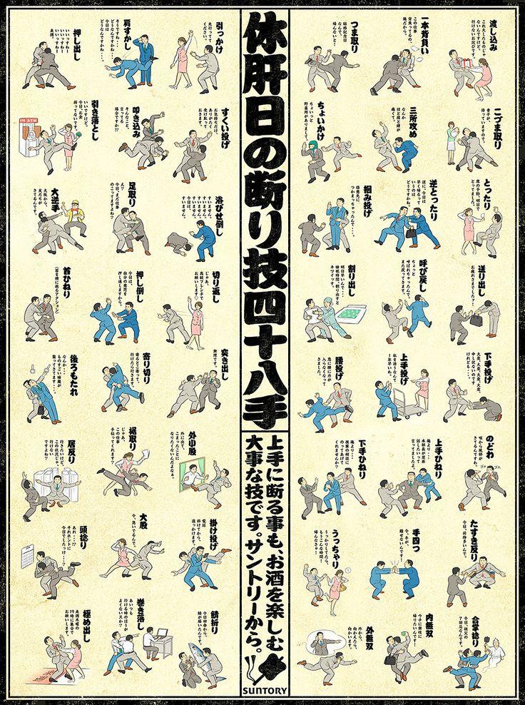 休肝日の断り技ポスター