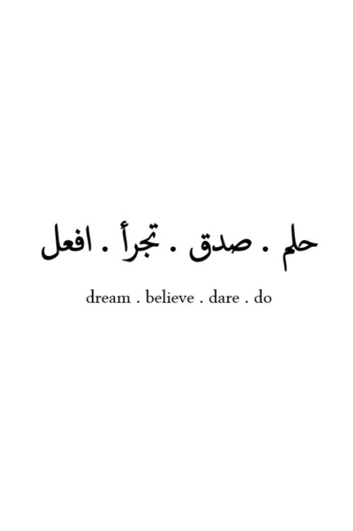 arabic, Dream, and believe image