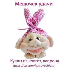 Мешочек удачи, куклы из капрона. Bag of good luck, doll from stoking.