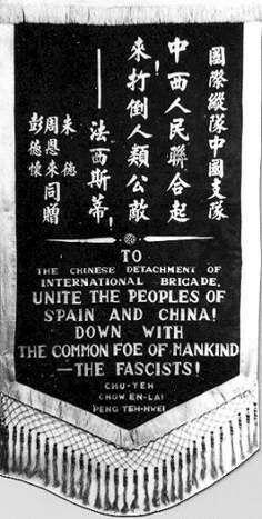Estandarte de los ciudadanos chinos voluntarios en las Brigadas Internacionales durante la Guerra Civil Española