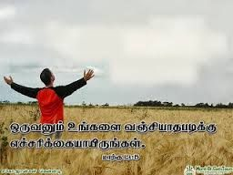 Image result for tamil bible verses