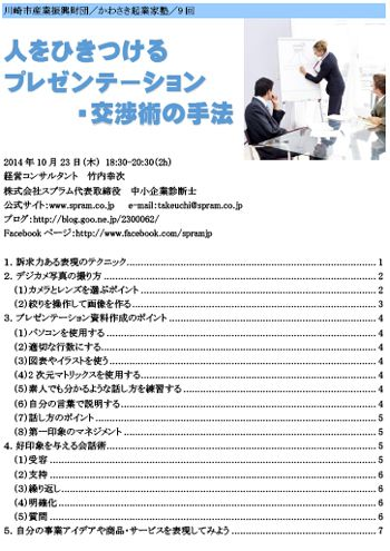 川崎市産業振興財団かわさき起業家塾で講演「人をひきつけるプレゼンテーション・交渉術の手法」を行います。 http://www.spram.co.jp/