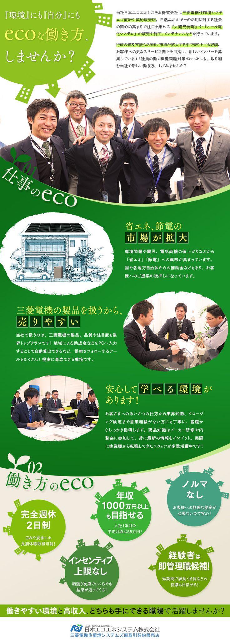 日本エコエネシステム株式会社/年収大幅UPが実現できるノルマなしの提案営業  ※経験者(管理職候補)から未経験者まで幅広く歓迎!の求人PR - 転職ならDODA(デューダ)