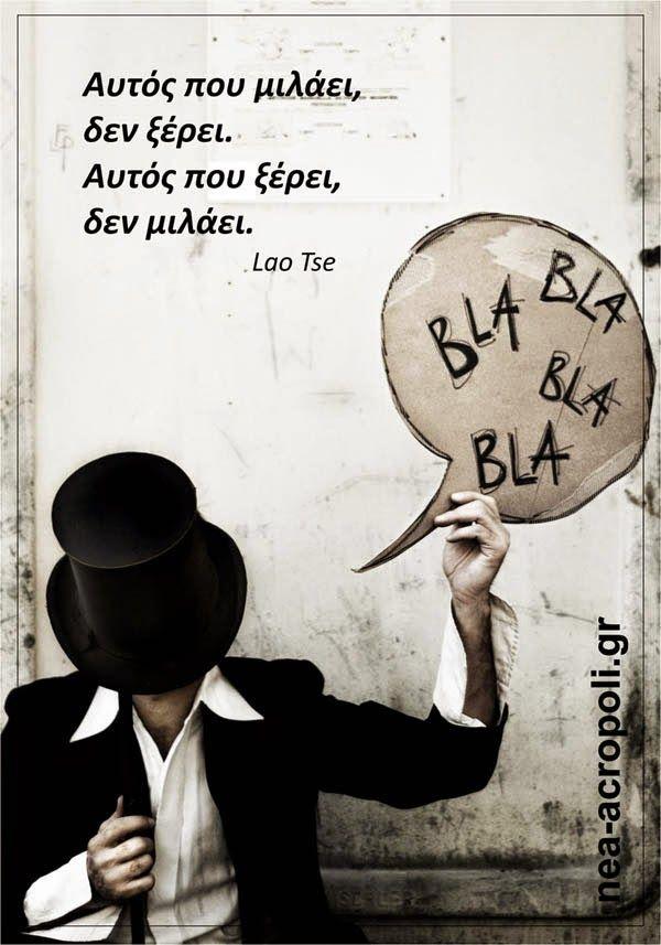 Αυτός που μιλάει δεν ξέρει. Αυτός που ξέρει δεν μιλάει ~ Λάο Τσε - ΝΕΑ ΑΚΡΟΠΟΛΗ - ΣΟΦΑ ΛΟΓΙΑ ΚΑΙ ΡΗΤΑ