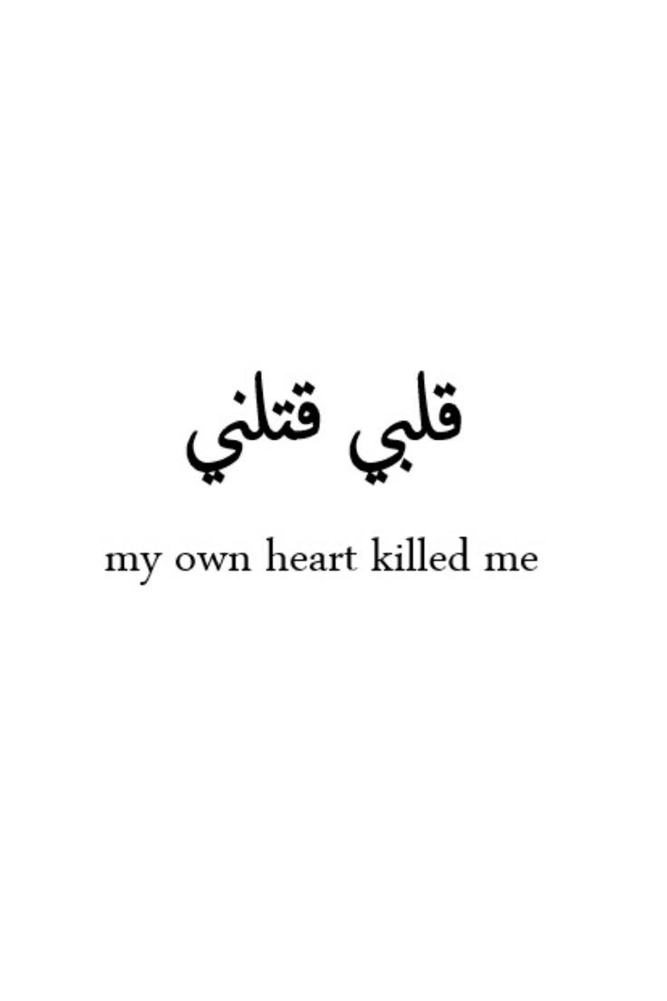 Requested. Arabic.Pronounciation: Kal-by Ka-tal-ny.