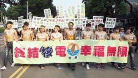 Miles De Taiwaneses Se Manifiestan En La Isla Contra La Energía Nuclear
