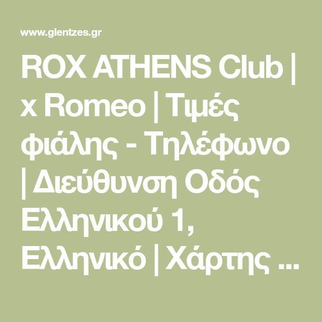 ROX ATHENS Club   x Romeo   Τιμές φιάλης - Τηλέφωνο   Διεύθυνση Οδός Ελληνικού 1, Ελληνικό   Χάρτης - Κρατήσεις 2117702001
