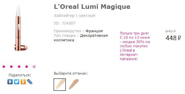 """Консилер/хайлайтер L'Oreal Lumi Magique - рекомендация Lizaonair https://youtu.be/QeZw67bROoQ По акции за 450 руб. Для зоны """"треугольничка"""" под глаза на каждый день"""