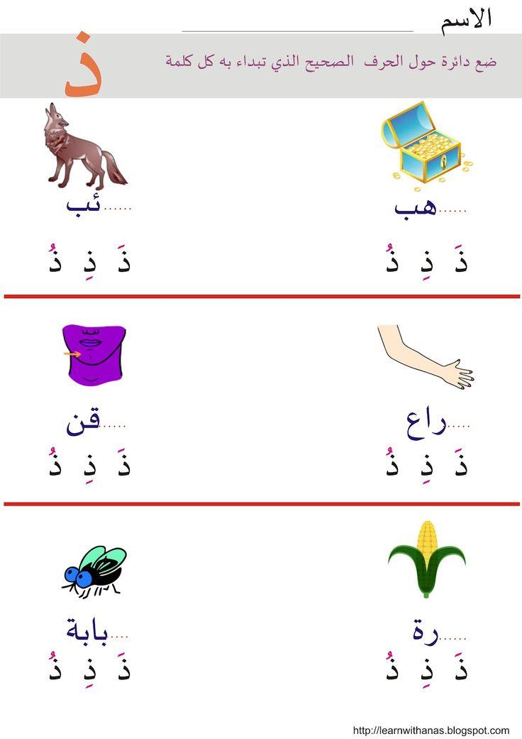 17 Best images about Arabic Letter thaal - u062du0631u0641 u0627u0644u0630u0627u0644 on ...