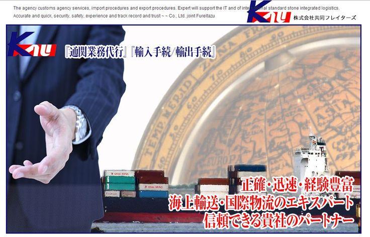 http://kau.co.jp/tobira/  通関業務代行・輸出/輸入代行・石材総合物流を国際規格とIT化でエキスパートがサポートします。正確・迅速・安心・安全・経験・実績・信頼 ~株式会社共同フレイターズ ~  通関業務代行・輸出手続と輸入手続を代行します。石材総合物流を国際規格とIT化でエキスパートがサポートします。正確・迅速・安心・安全・経験・実績・信頼の株式会社共同フレイターズです。 東京都港区海岸2-5-23 洋伸ブックセンター3F MAIL: eigyo@kau.co.jp TEL:03-5418-6371  通関業務,輸入,輸出,代行,貿易,国際輸送,正確・迅速,安心・安全,経験・実績,信頼,株式会社共同フレイターズ