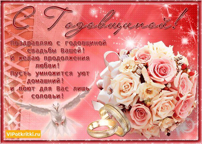 Поздравления от внуков на годовщины свадеб по годам