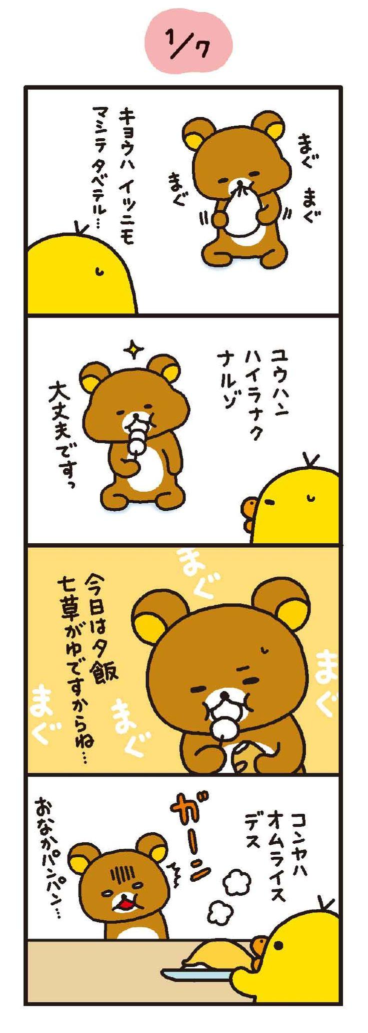 リラックマ 4クママンガ   1/7   無料で読める漫画・4コマサイト   パチクリ!
