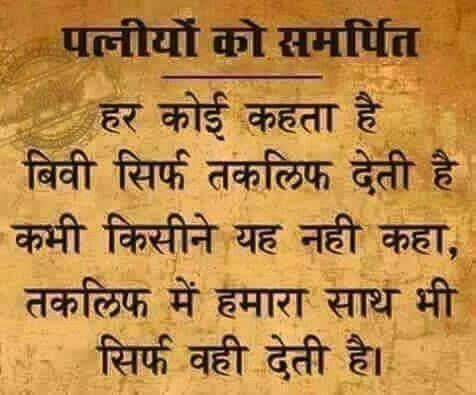 Good one regarding wife Husband wife relationship quotes