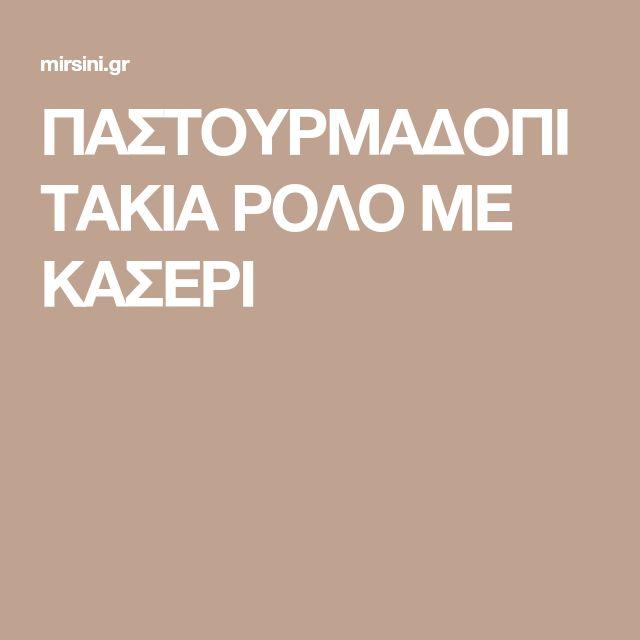 ΠΑΣΤΟΥΡΜΑΔΟΠΙΤΑΚΙΑ ΡΟΛΟ ΜΕ ΚΑΣΕΡΙ