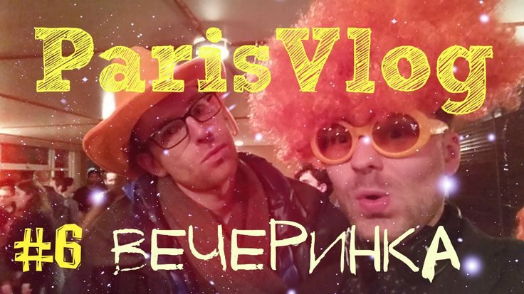 Paris Vlog #6 ★ Парижская вечеринка на Сене ★ Бонжур Франция