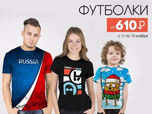 #Акция 11-13 ноября! #Футболки от 610 рублей! В #акции участвуют: Скидка -10% на женские, мужские и детские 3D-футболки; #Скидка -15% на женские, мужские и детские хлопковые футболки; #Цены уже снижены на сайте;