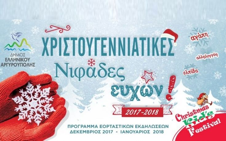Christmas Kid's Festival στον Δήμο Ελληνικού – Αργυρούπολης!  Το πλήρες πρόγραμμα των εορταστικών εκδηλώσεων.