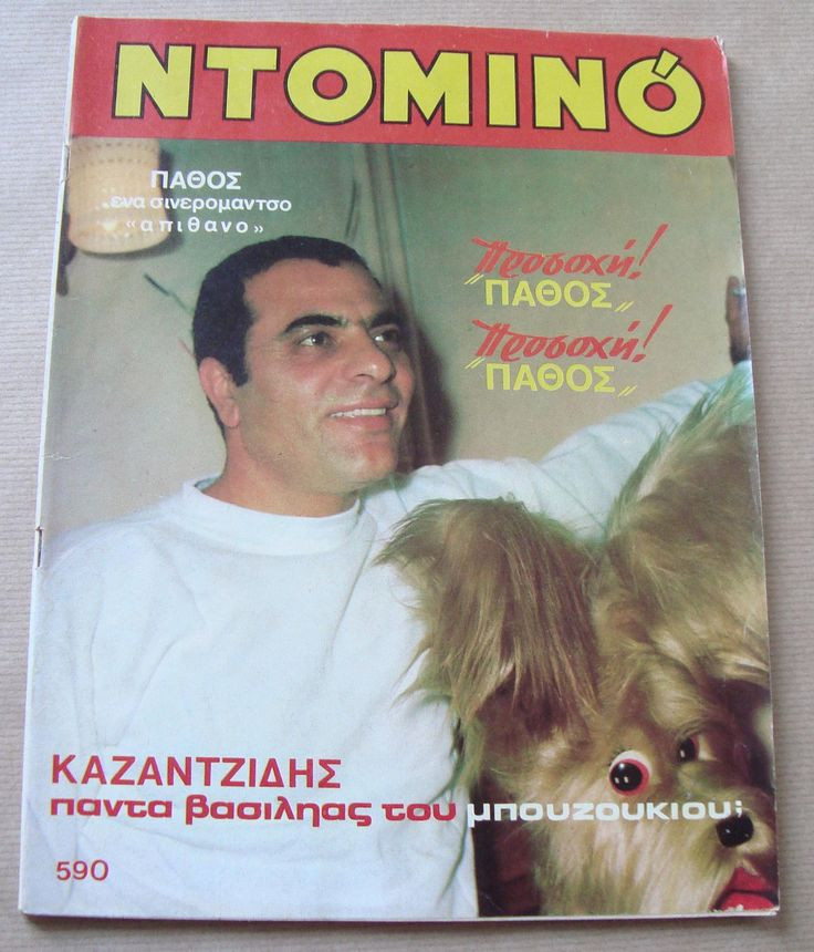 Stelios Kazantzidis - Domino - Vintage Greek Magazine - 1969 | Boeken, strips en magazines, Tijdschriften en magazines | eBay!