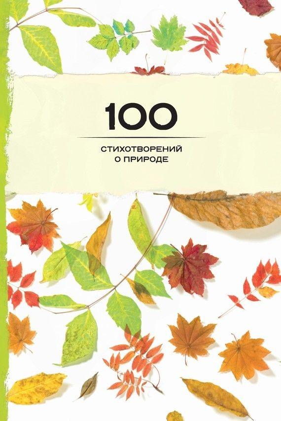 100 стихотворений о природе #книги, #книгавдорогу, #литература, #журнал, #чтение, #детскиекниги, #любовныйроман