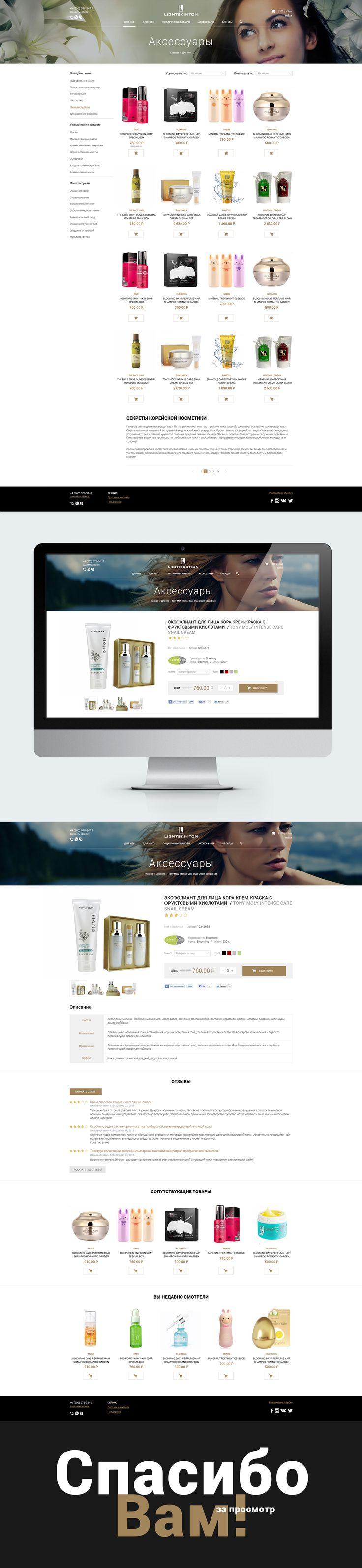 Online cosmetics store. Web design, Opencart. Создание Интернет-магазина корейской косметики. Веб дизайн. #eCommerce