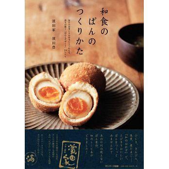 可口美味日式和食麵包烘焙食譜集