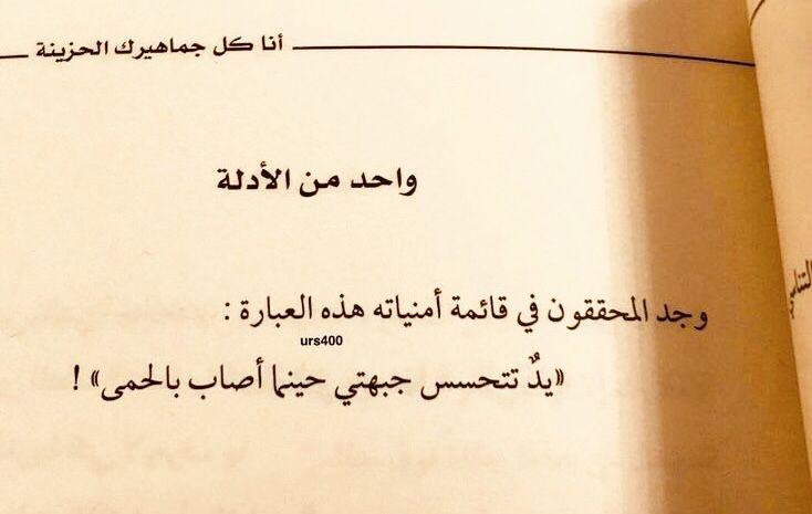 من قائمة الأمنيات Quotes Tattoo Quotes Arabic Quotes
