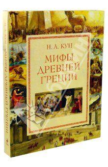 Николай Кун - Мифы Древней Греции обложка книги