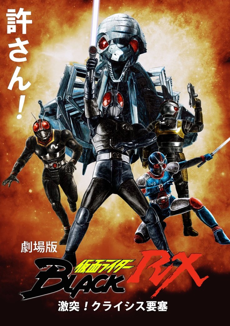 Kamen Rider Black *