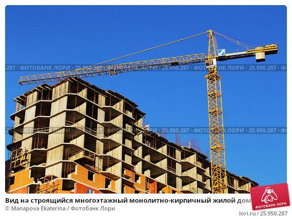 Вид на строящийся многоэтажный монолитно-кирпичный жилой дом © Manapova Ekaterina / Фотобанк Лори