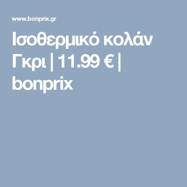 Ισοθερμικό κολάν Γκρι | 11.99 € | bonprix