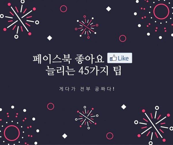 Contenta M » 콘텐츠 마케팅이 쉬워집니다.페이스북 좋아요 늘리는 45가지 팁! 게다가 전부 공짜다 - Contenta M