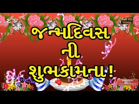 Gujarati Birthday Wishes, Happy Birthday Greetings in Gujarati, Gujarati Birthday Animation Video - YouTube