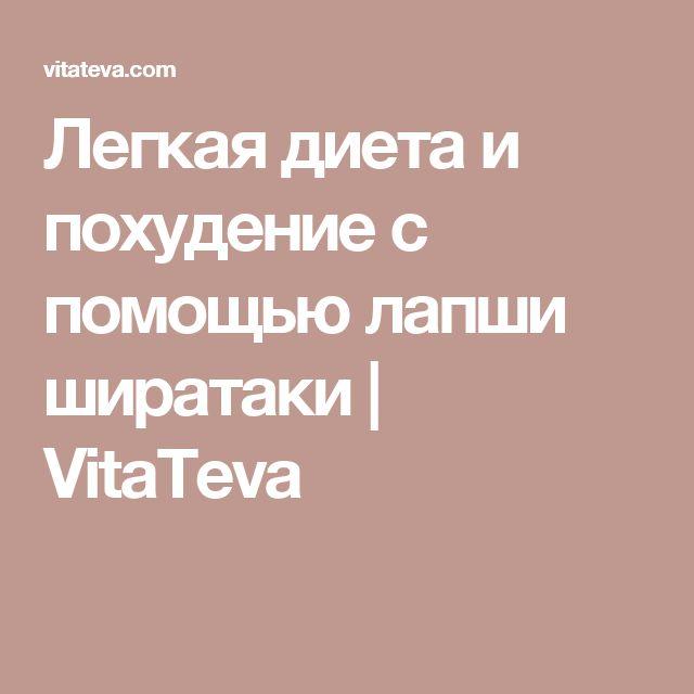 Легкая диета и похудение с помощью лапши ширатаки | VitaTeva