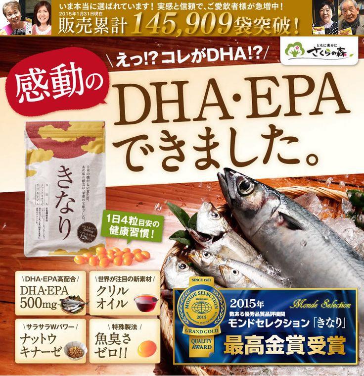 魚が足りていない生活でDHA・EPAが不足している方にいいというサプリメント。DHA・EPAは青魚に多く含まれている必須脂肪酸です。