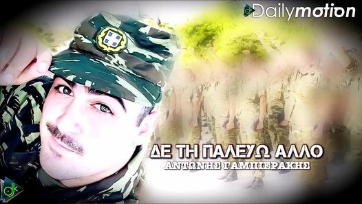 Μουσική - Διασκευή Παραδοσιακή: Α.Γαμπιεράκης Στίχοι: Α.Γαμπιεράκης Lyrics: Στο πρώτο επισκεπτήριο περίμενα πως θα ρθεις Για λίγη ωρα να σε δω πως τα περνώ να μάθεις Μονάχος μέσα στη σκοπιά κάνω υπηρεσία Και αν την παλεύω στο στρατό μάθε πως εισαι αιτία Γερμανικό 2-4 στη πύλη και αγναντεύω Μην απο θαύμα και φανούν τα μάτια που λατρεύω Μονάχος παλι στη σκοπιά κάνω περιπολία Και αντί για σενα αγκαλιά κρατάω το G3 Παρέα πια με το χακί το τζόκεϊ το μπερέ μου Χωρίς εκείνη το στρατό πως θα περάσω…
