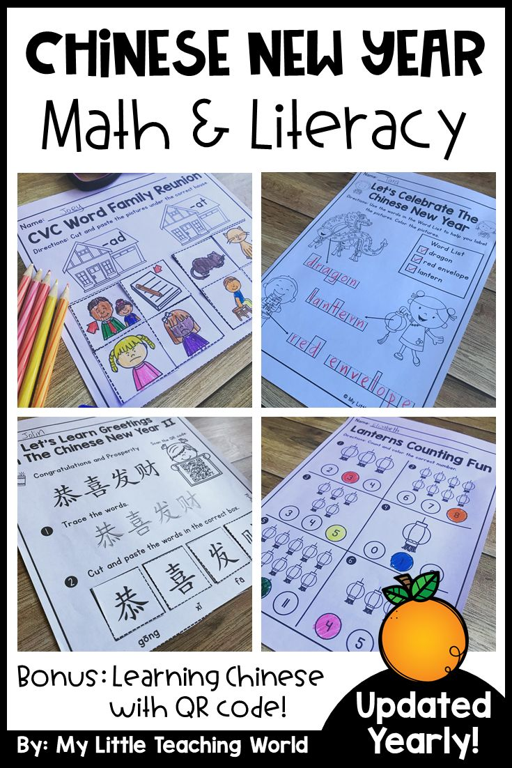 This Chinese New Year Math Literacy Worksheet Pack Is Perfect To Enga Literacy Activities Preschool Literacy Worksheets Preschool Chinese New Year Activities [ 1102 x 735 Pixel ]