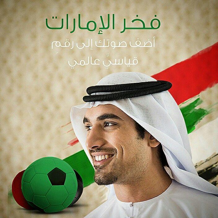 What does UAE Pride mean to you? To me, it's my actions toward my nation. #UAEPride & Stay tuned @StanChartuae   #UAE #2014 #ProudEmirati #NationalDay #43 #SpiritOfUnion #عيال_الامارات#علم_الامارات #فخر_الإمارات #روح_الاتحاد #اليوم_الوطني #الامارات ✌
