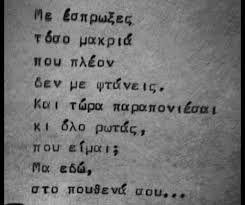 Αποτέλεσμα εικόνας για ντίνος χριστιανόπουλος quotes