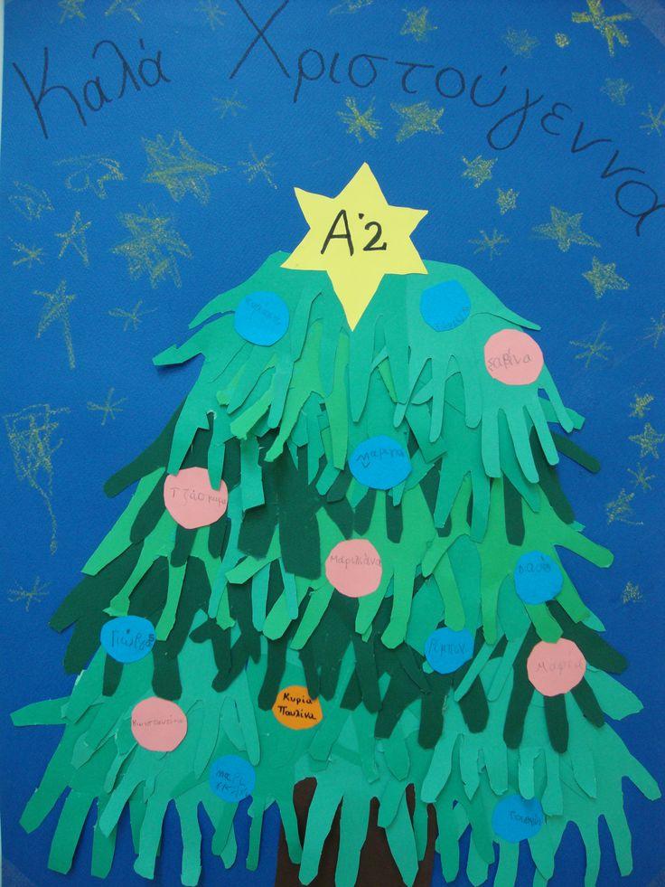 Χριστουγεννιάτικο δέντρο...με τα ΧΕΡΑΚΙΑ μας!!